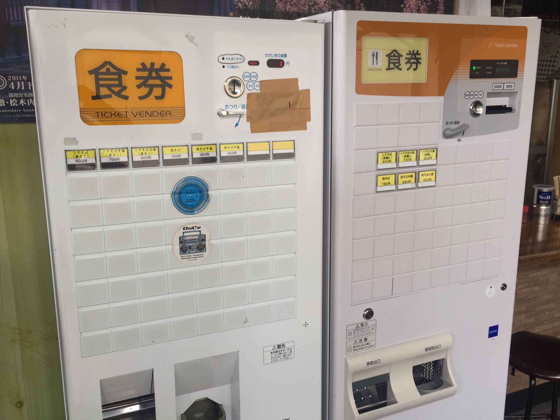 自家製麺 伊藤 秋田県仙北市角館 券売機 メニュー