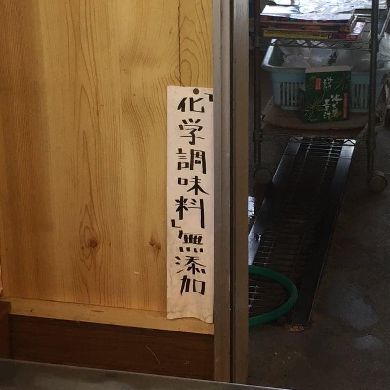 自家製麺 伊藤 秋田県仙北市角館 店内表示 化学調味料無添加