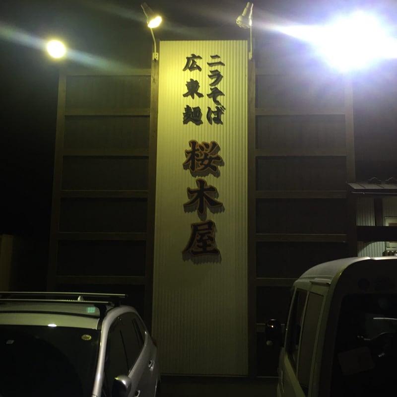 拉麺桜木屋 秋田店 秋田市仁井田 外観