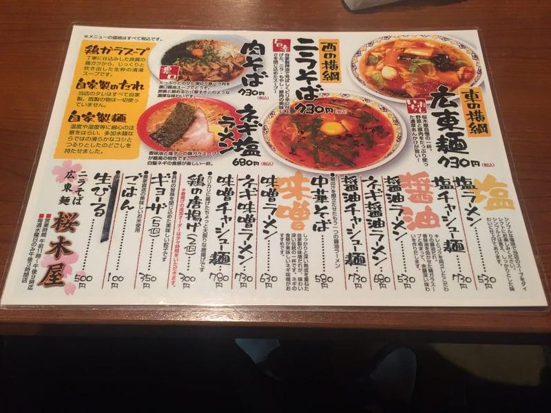 拉麺桜木屋 秋田店 秋田市仁井田 メニュー