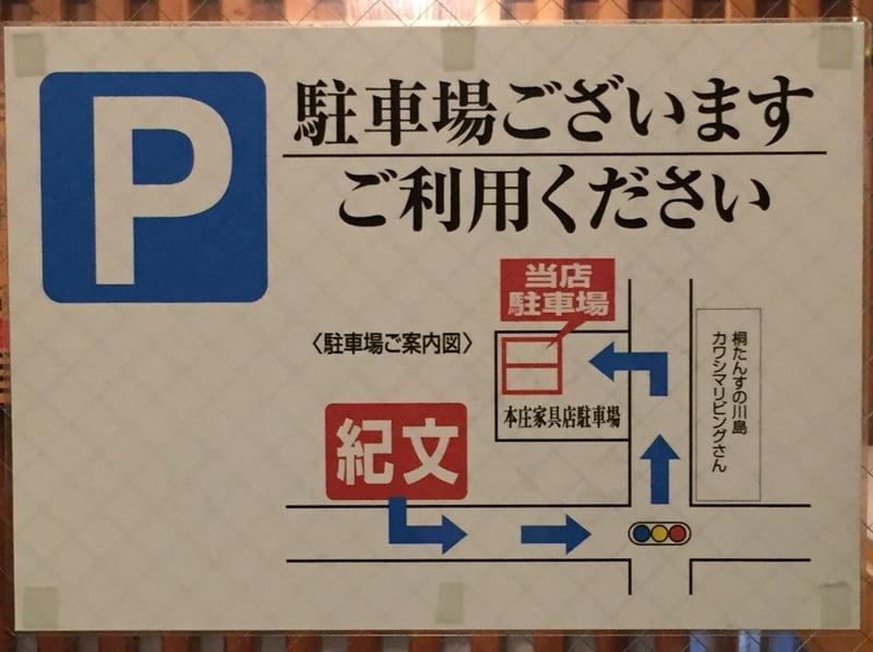 そば処 紀文 秋田市大町 駐車場案内