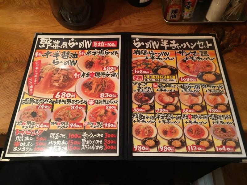 ドラゴン食堂 秋田市山王 メニュー
