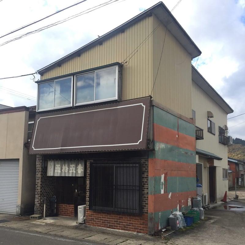 五拾五番 秋田県湯沢市 外観