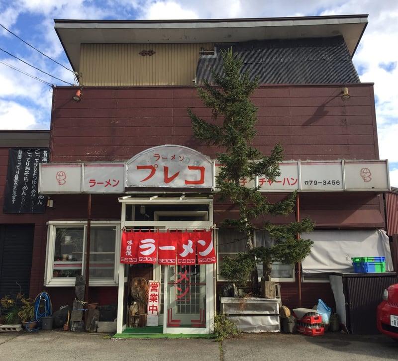 ラーメン プレコ 秋田県湯沢市 外観