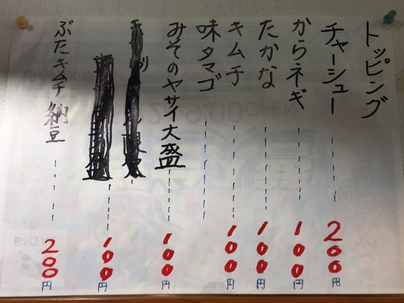 ラーメン プレコ 秋田県湯沢市 メニュー