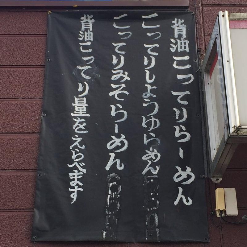 ラーメン プレコ 秋田県湯沢市 看板