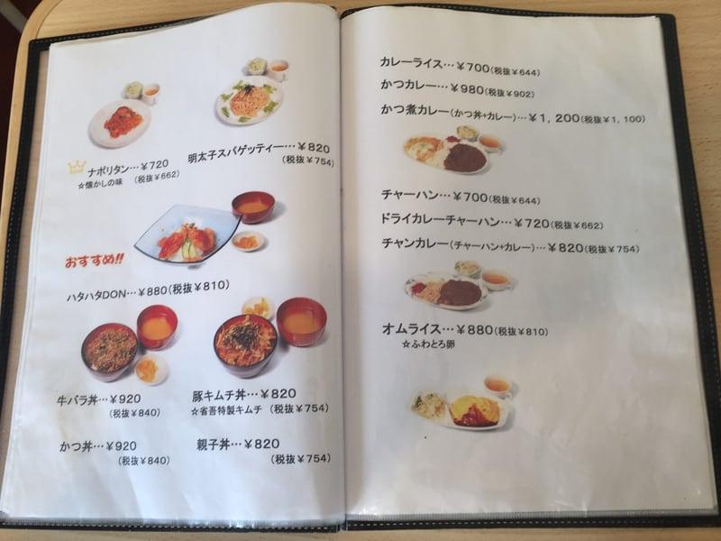 お食事処 省吾 秋田県男鹿市 メニュー