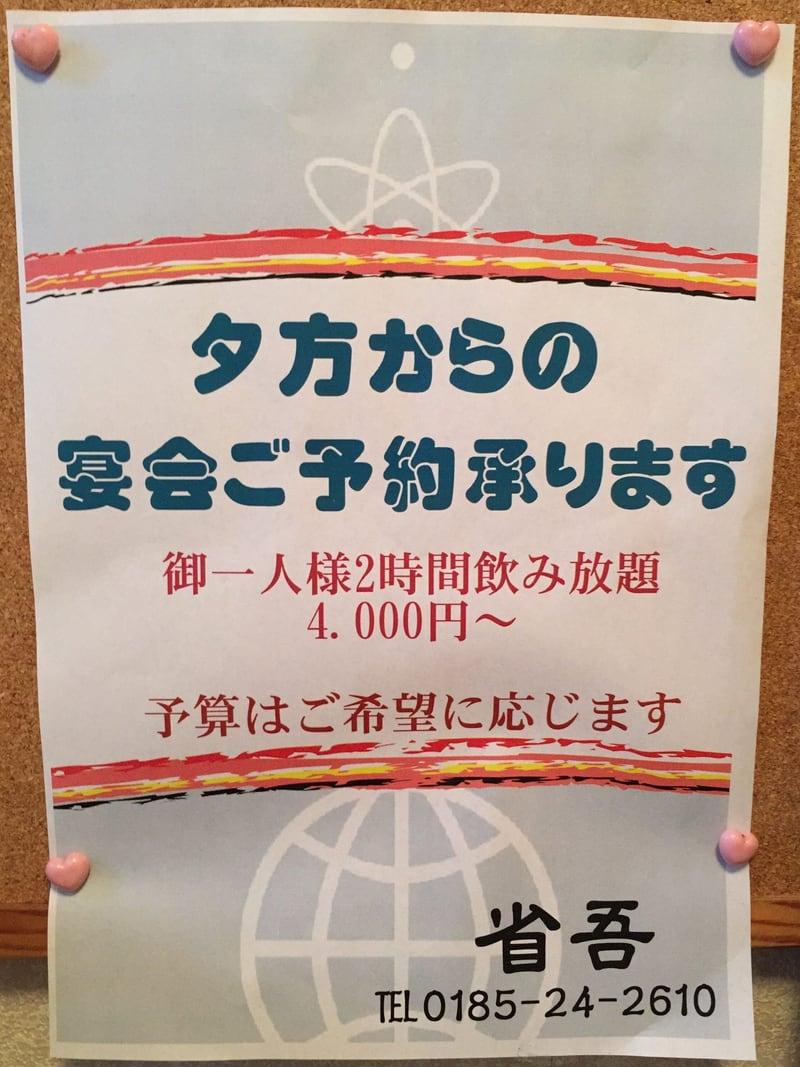お食事処 省吾 秋田県男鹿市 営業案内