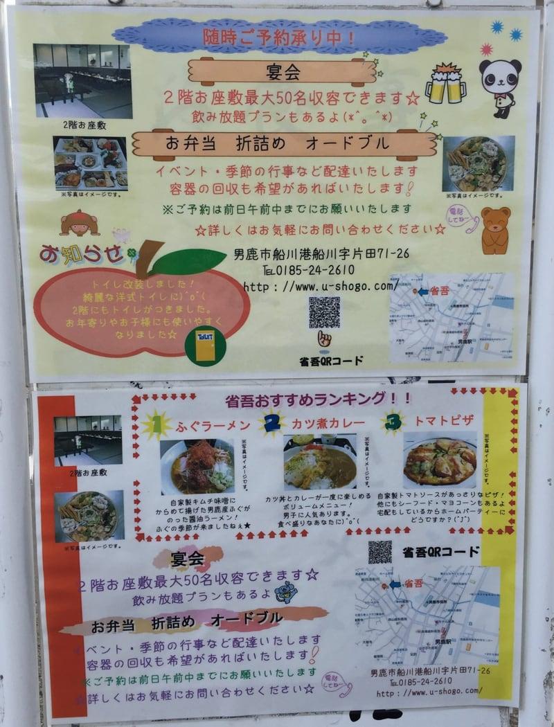 お食事処 省吾 秋田県男鹿市 メニュー 営業案内