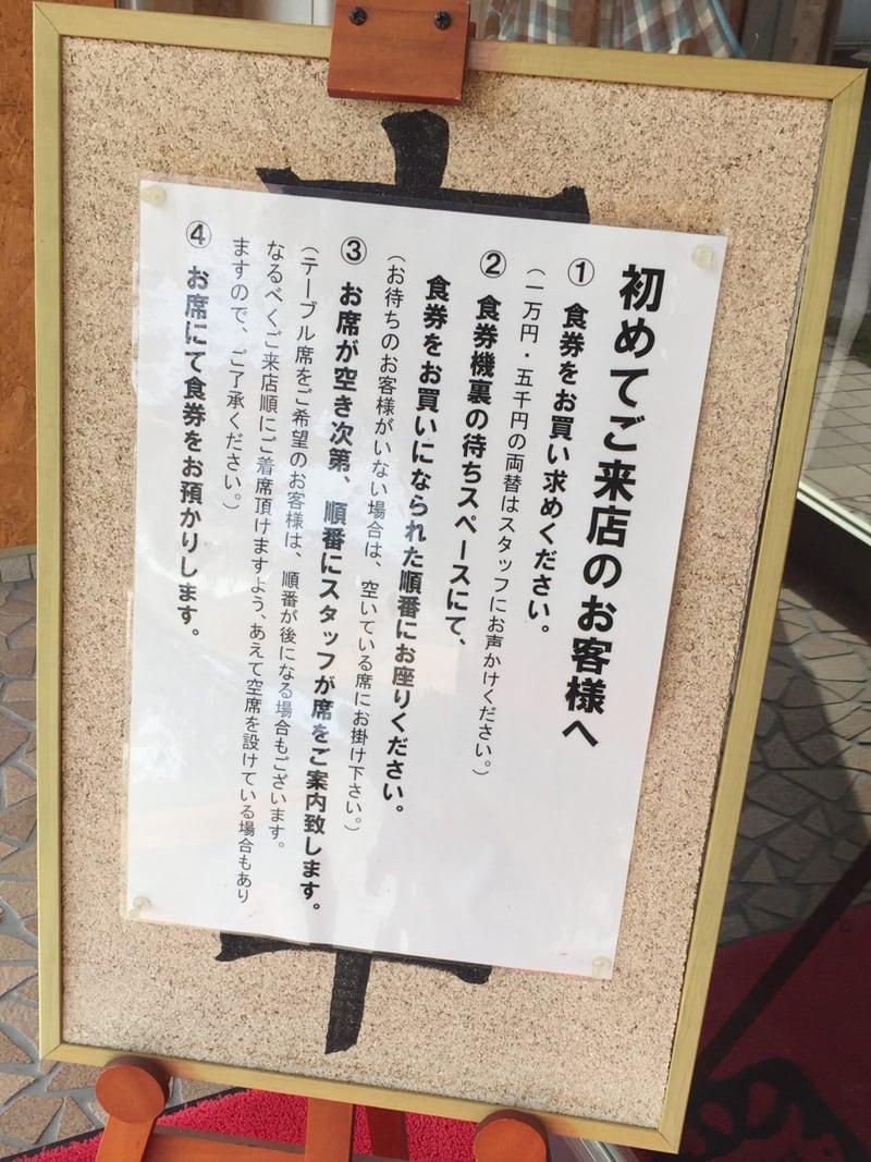 竹本商店 煮干センター あじと 秋田市新屋 営業案内