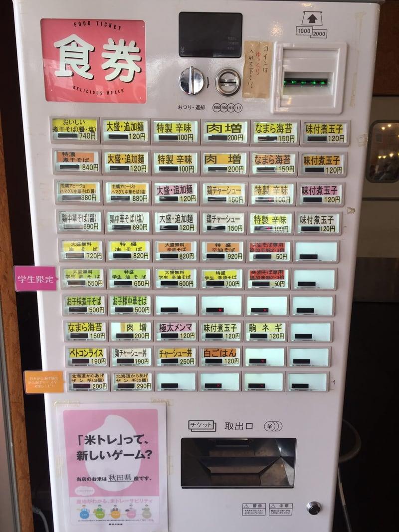 竹本商店 煮干センター あじと 秋田市新屋 券売機 メニュー