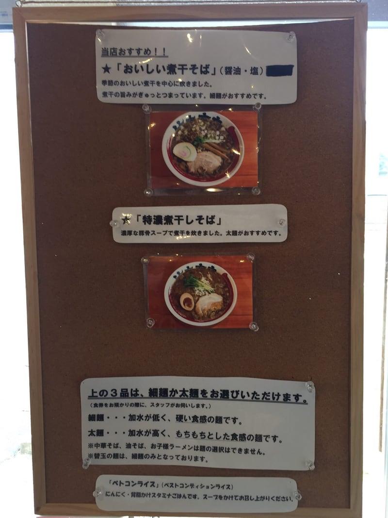 竹本商店 煮干センター あじと 秋田市新屋 メニュー