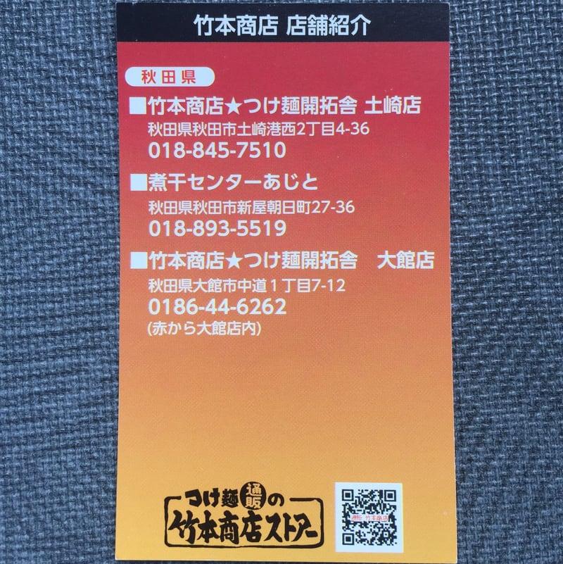 竹本商店 煮干センター あじと 秋田市新屋 サービス券