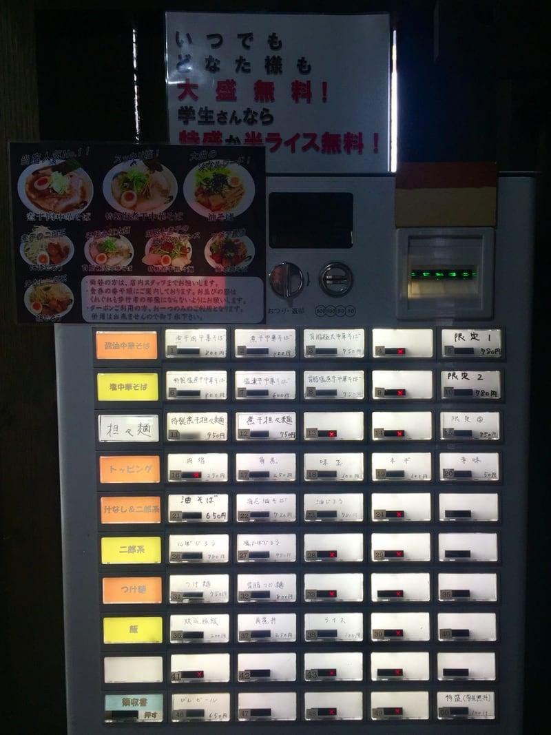 麺屋にぼすけ 大曲駅前店 秋田県大仙市 券売機 メニュー