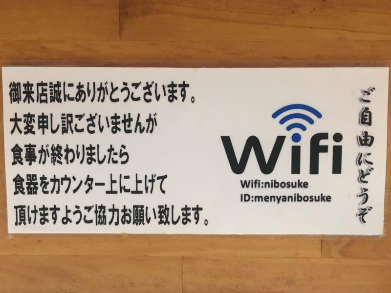 麺屋にぼすけ 大曲駅前店 秋田県大仙市 Wi-Fi完備