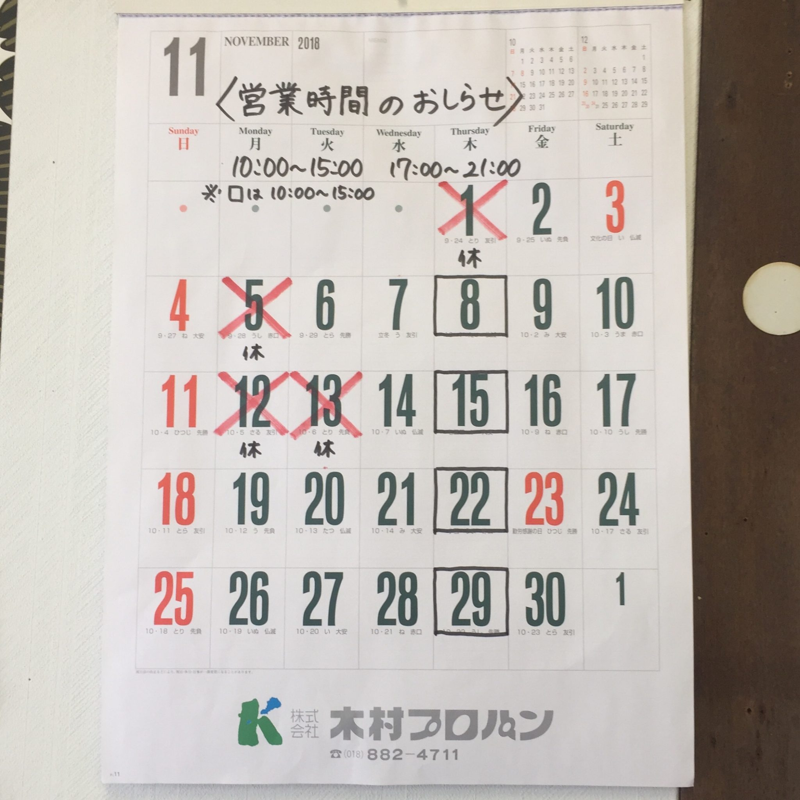 らーめん ジル 秋田市茨島 営業時間 営業案内 定休日 営業カレンダー