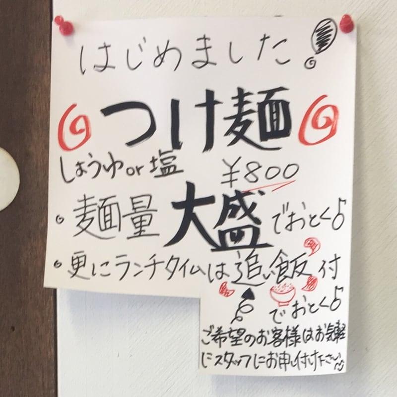 らーめん ジル 秋田市茨島 メニュー つけ麺 大盛無料