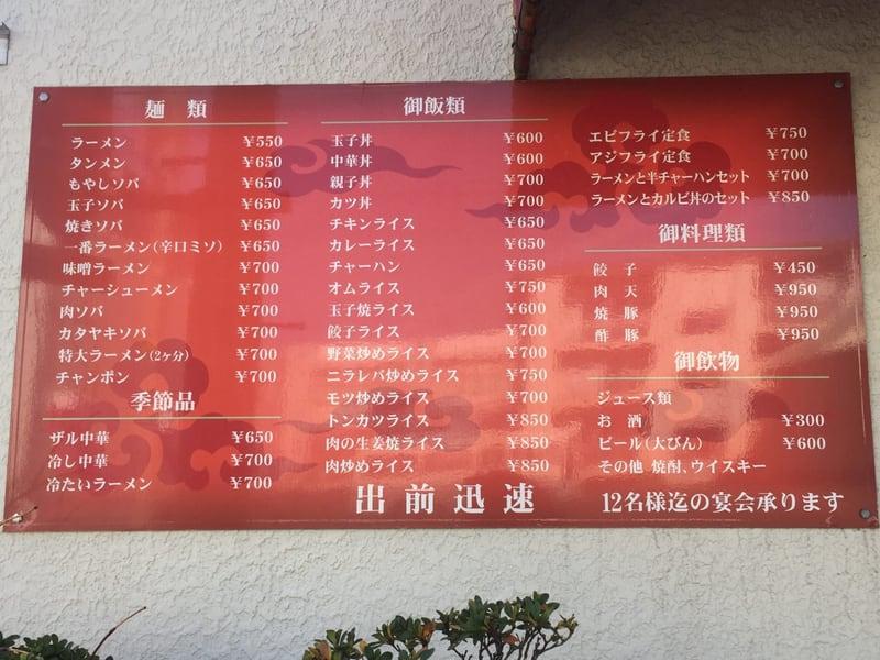 中華一番 秋田市手形 メニュー看板