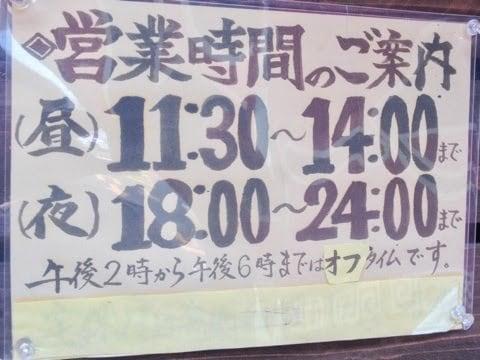 ゆぎ屋 秋田市中通 営業時間 営業案内 定休日
