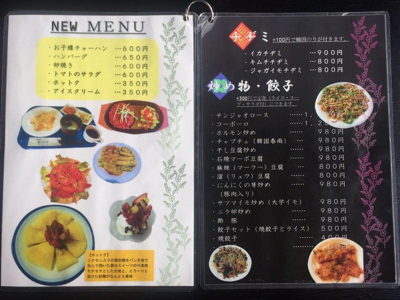 本場手づくり 韓国料理 あけみ家 秋田県湯沢市 メニュー
