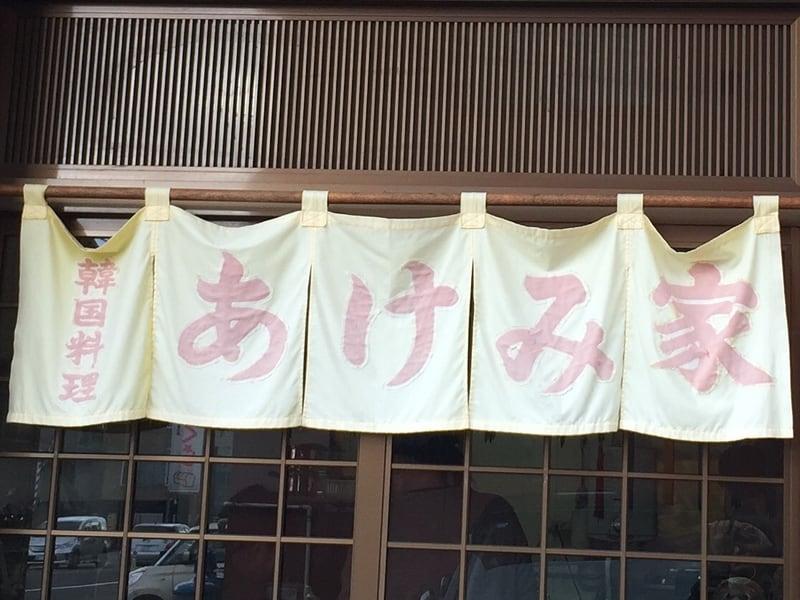 本場手づくり 韓国料理 あけみ家 秋田県湯沢市 暖簾