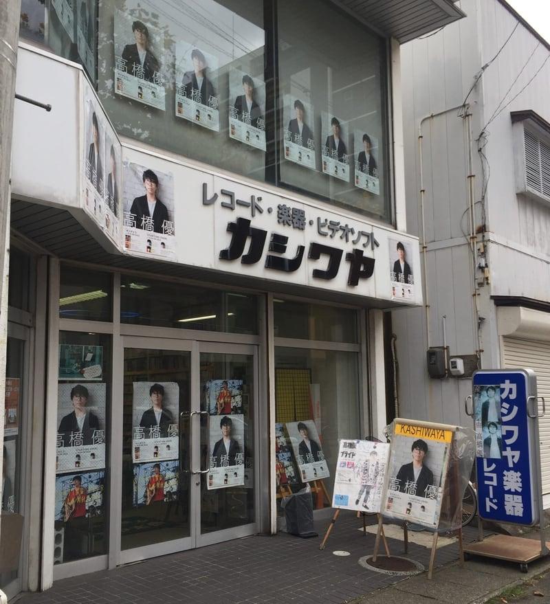 カシワヤ楽器 秋田県横手市 高橋優