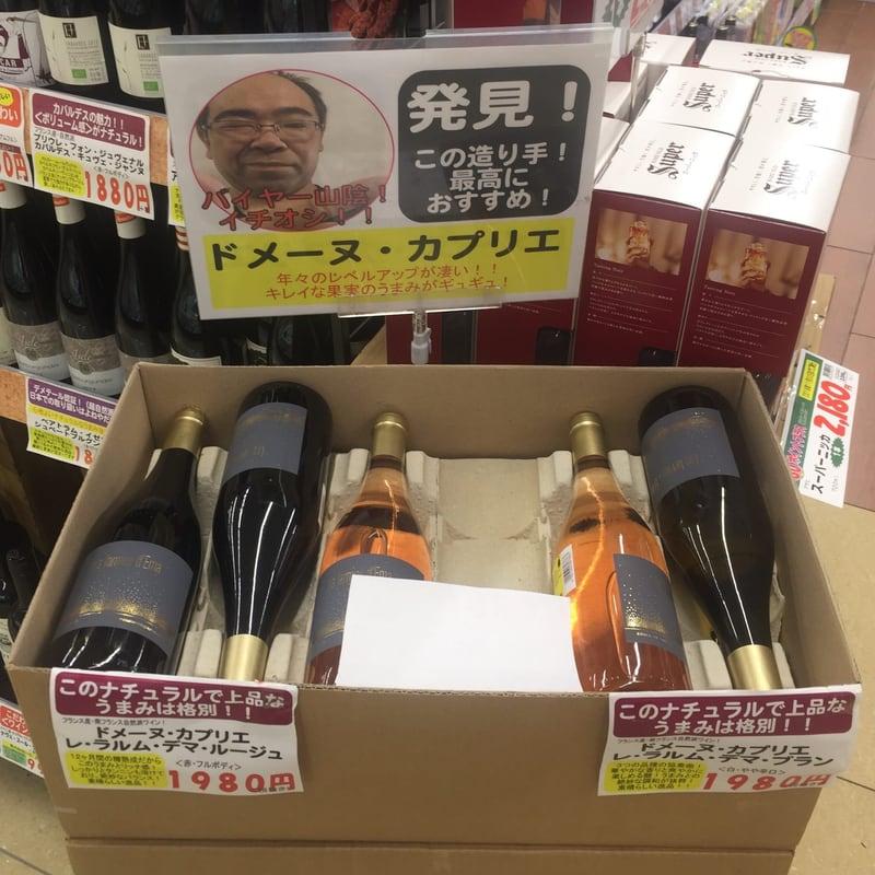 スーパーマーケットよねや ハッピーモール店 秋田県横手市 ワイン コンセイエ 伝道師 ドメーヌ・ガブリエ、レ・ラルム・デマ・ロゼ