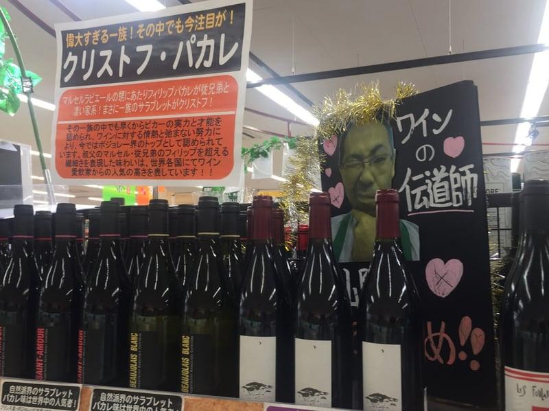 スーパーマーケットよねや ハッピーモール店 秋田県横手市 ワイン コンセイエ 伝道師