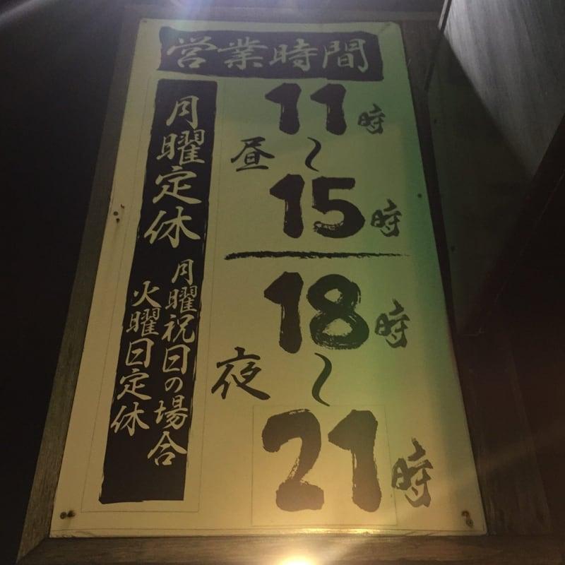 一球 秋田市手形 営業時間 営業案内 定休日