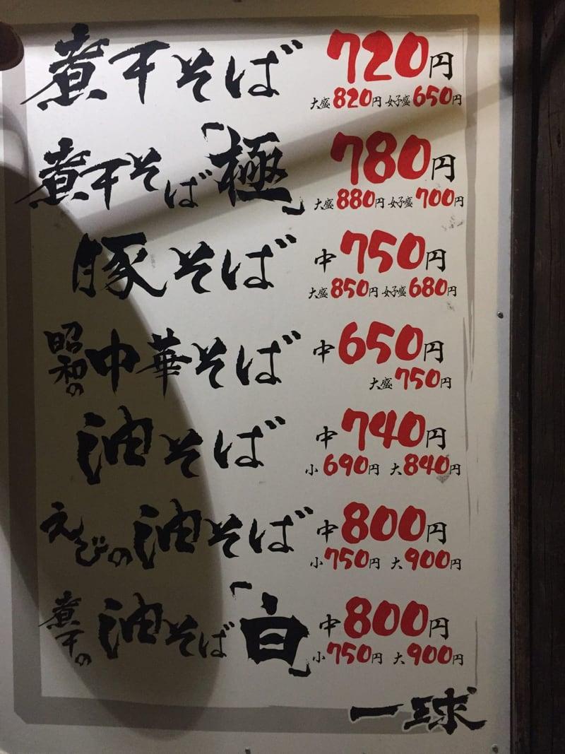 一球 秋田市手形 メニュー看板