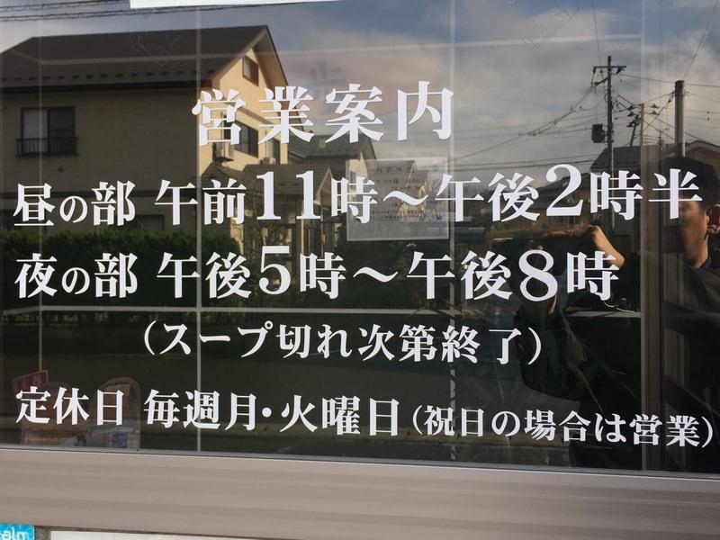 麺屋 歩 あゆみ 秋田県由利本荘市 営業時間 営業案内 定休日
