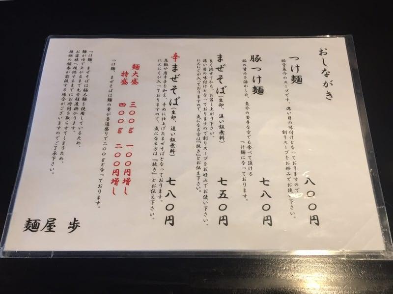 麺屋 歩 あゆみ 秋田県由利本荘市 メニュー