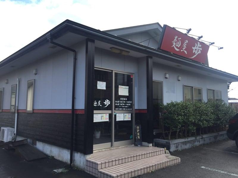 麺屋 歩 あゆみ 秋田県由利本荘市 外観