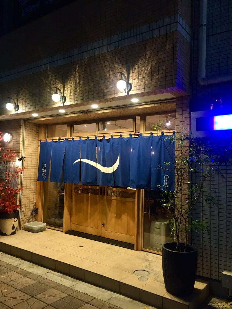 食事と酒 しなと 宮城県仙台市青葉区本町 外観