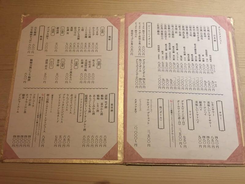 食事と酒 しなと 宮城県仙台市青葉区本町 メニュー