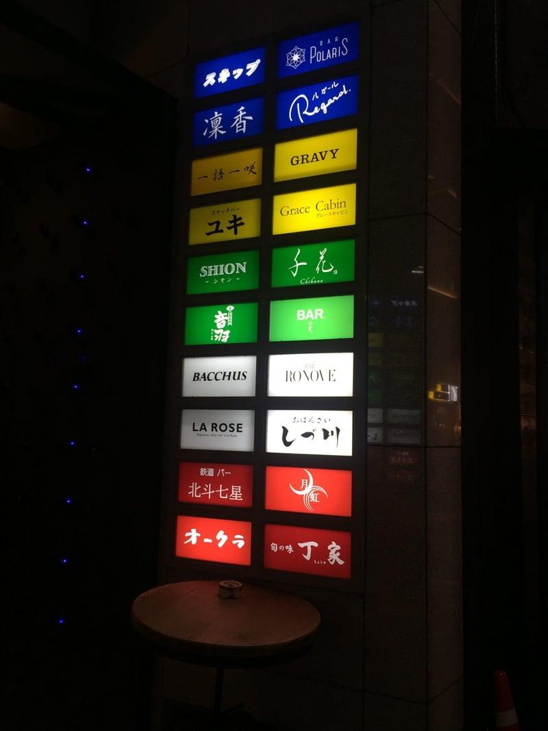 Bar Bacchus(バー・バッカス) 宮城県仙台市青葉区国分町 看板