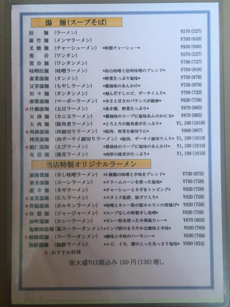 オリジナルラーメンの店 中国菜館 まんみ 泉中央店 宮城県仙台市泉区 メニュー