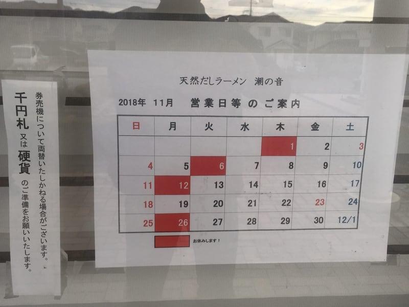 天然だしラーメン 潮の音 宮城県名取市 営業カレンダー 定休日