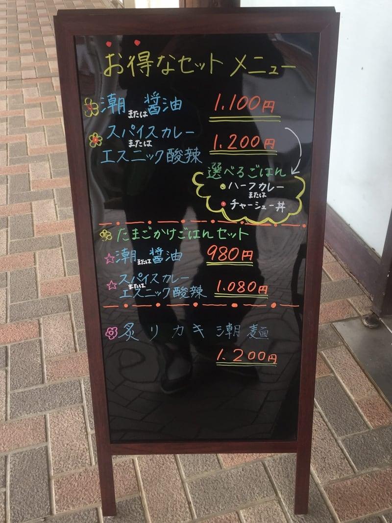 天然だしラーメン 潮の音 宮城県名取市 メニュー看板