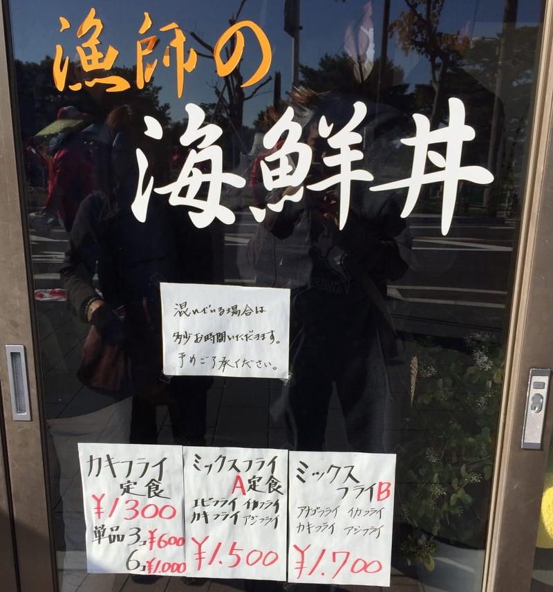 漁師の海鮮丼 宮城県宮城郡松島町 メニュー写真