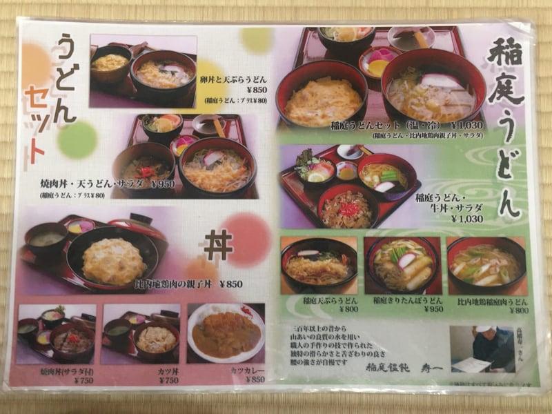 めし寿楽 寿楽食堂 秋田県由利本荘市 メニュー