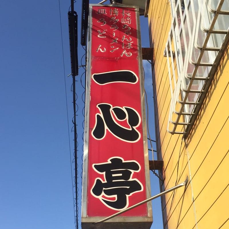 一心亭 秋田市土崎 看板
