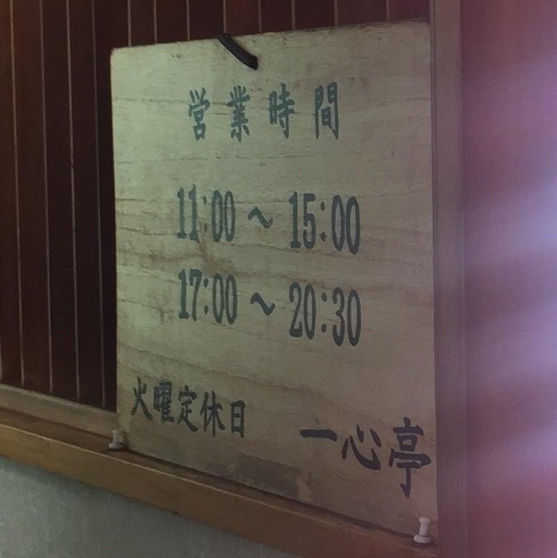 一心亭 秋田市土崎 営業時間 営業案内 定休日