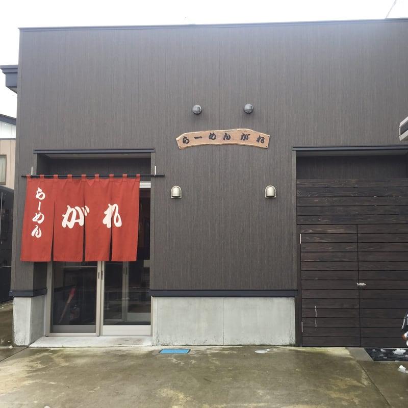 らーめん がれ 秋田県横手市 外観