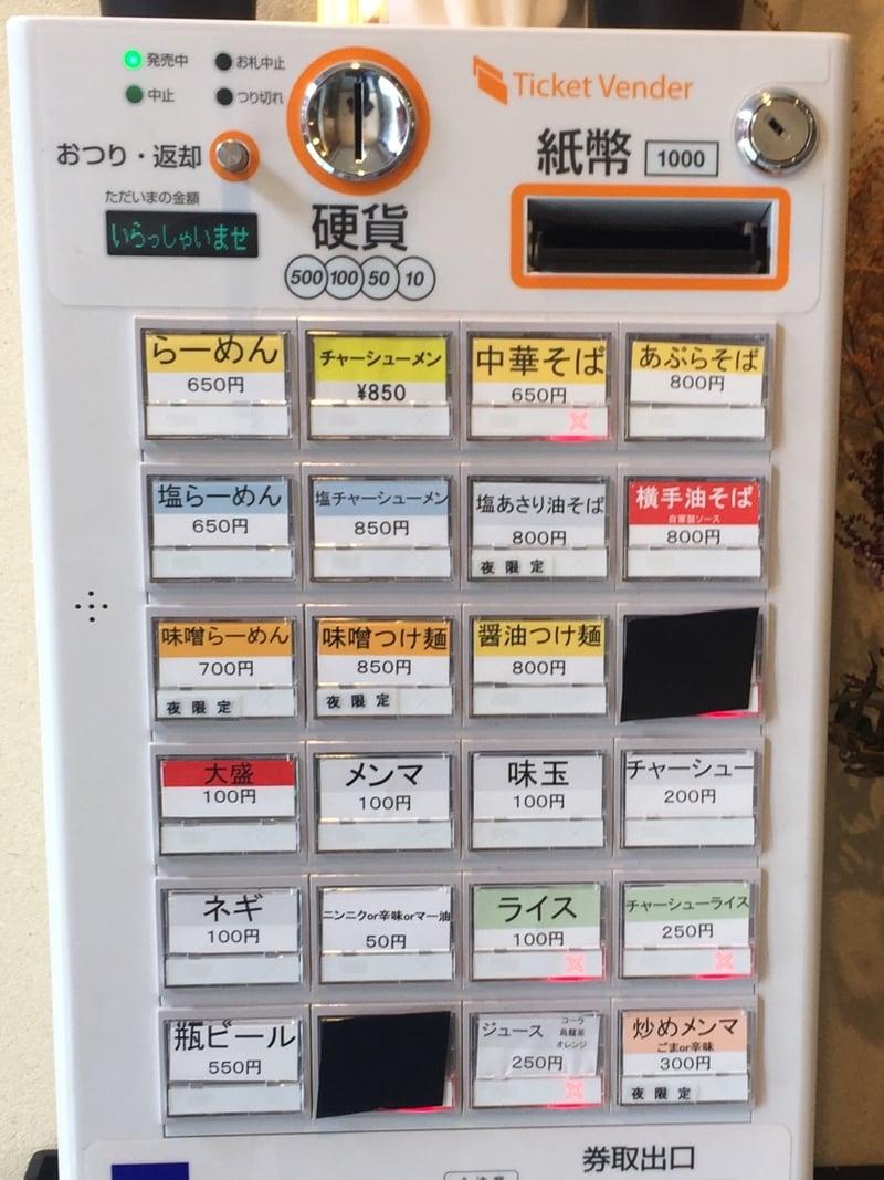 らーめん がれ 秋田県横手市 券売機 メニュー