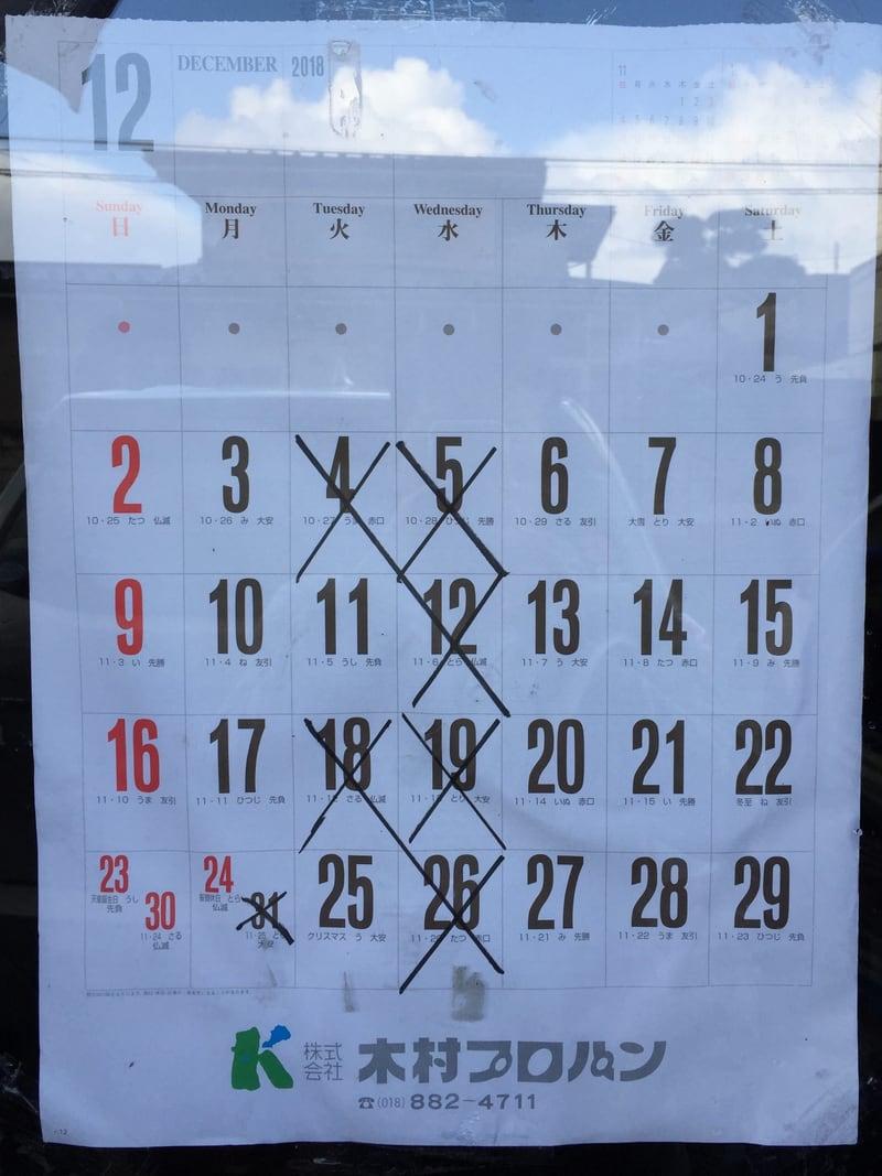 らーめん萬亀 ばんき 秋田県秋田市山王 営業カレンダー 定休日