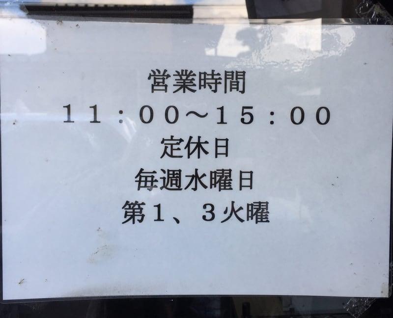 らーめん萬亀 ばんき 秋田市山王 営業時間 営業案内 定休日
