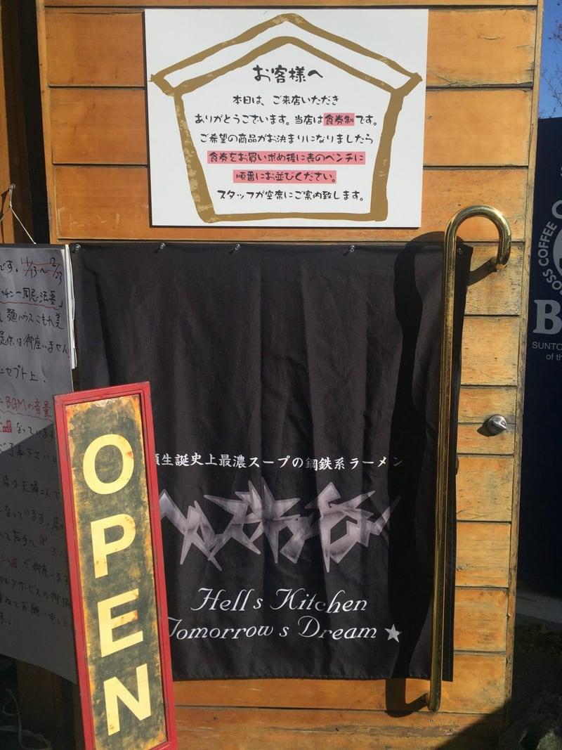 麺ハウス こもれ美 宮城県黒川郡大衡村 営業案内