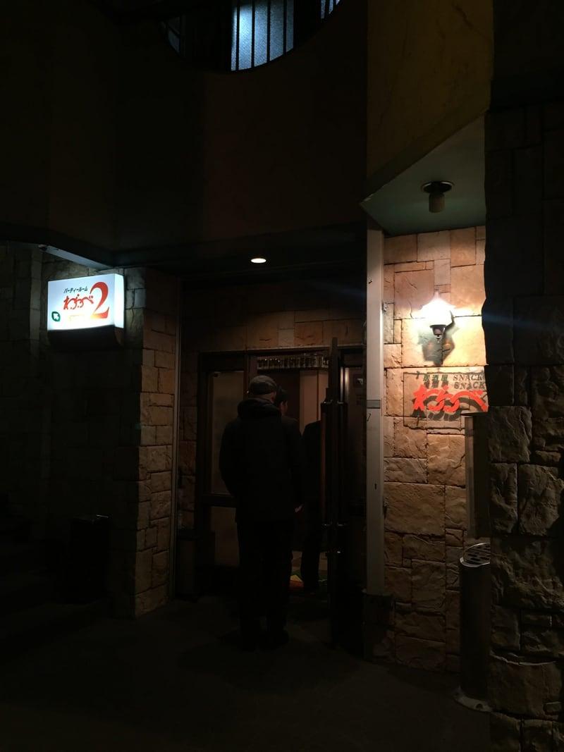 城西金ちゃんラーメン 山形県山形市 創立20周年記念祝賀会 居酒屋 スナック わらべ