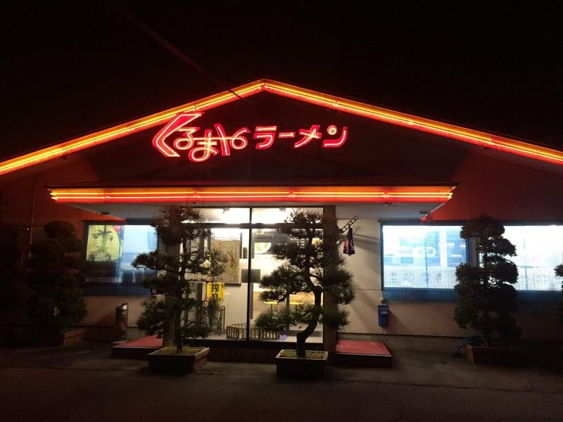 くるまやラーメン 尾花沢店 山形県尾花沢市 外観